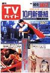 1983-10-07.jpg
