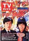 1983-12-09.jpg