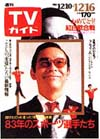 1983-12-16.jpg