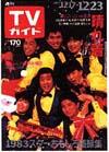 1983-12-23.jpg