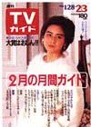 1984-02-03.jpg