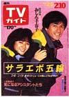 1984-02-10.jpg
