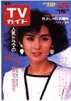 1984-03-16.jpg