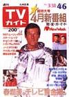 1984-04-06.jpg