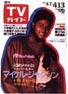 1984-04-13.jpg