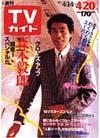 1984-04-20.jpg