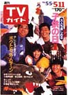 1984-05-11.jpg