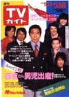 1984-05-18.jpg