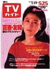 1984-05-25.jpg