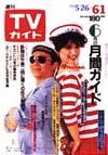 1984-06-01.jpg