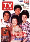 1984-06-22.jpg