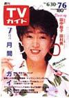 1984-07-06.jpg