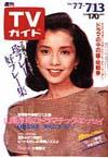 1984-07-13.jpg