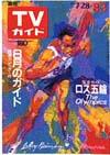 1984-08-03.jpg