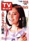 1984-09-14.jpg