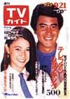 1984-09-21.jpg