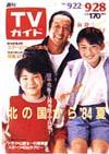 1984-09-28.jpg
