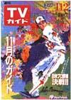 1984-11-02.jpg