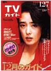 1984-12-07.jpg