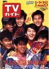 1984-12-28.jpg