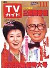 1985-01-04.jpg