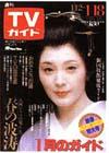 1985-01-18.jpg