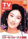 1985-02-08.jpg