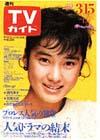 1985-03-15.jpg