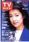 1985-03-29.jpg