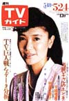 1985-05-24.jpg