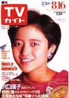1985-08-16.jpg