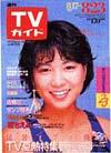 1985-08-23.jpg