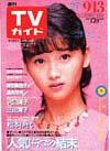 1985-09-13.jpg