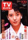 1985-09-20.jpg