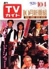 1985-10-04.jpg