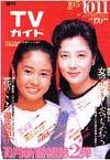 1985-10-11.jpg