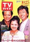 1985-10-25.jpg