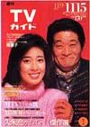 1985-11-15.jpg