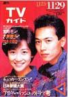 1985-11-29.jpg
