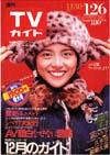 1985-12-06.jpg