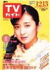 1985-12-13.jpg