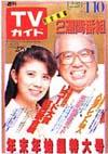 1986-01-03.jpg