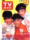 1986-01-24.jpg