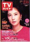 1986-02-14.jpg