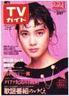 1986-02-21.jpg