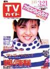 1986-03-21.jpg
