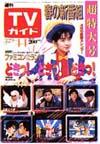 1986-04-04.jpg