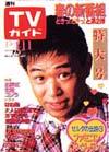 1986-04-11.jpg