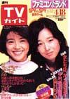 1986-04-18.jpg