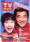 1986-04-25.jpg